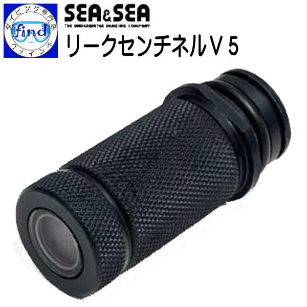 SEA&SEA シーアンドシー リークセンチネルV5 圧力センサーを内蔵 ダイビング前に水没リスクを防ぐ装置 カメラ デジカメ小物 メーカー在庫/納期確認します 46125