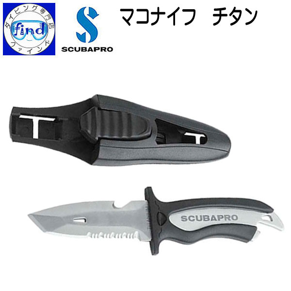 スキューバプロ(Sプロ) チタン製ダイビングナイフ マコナイフチタン MAKO KNIFE TITAN 重量165gの軽さ ●ランキング人気商品●