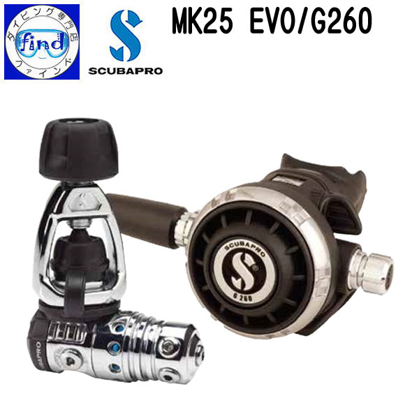 MK25 EVO/G260 マーク25 レギュレーター テクニカルダイバーも納得の 高性能&コンパクト ダイビング 重器材 【送料無料】 スキューバプロ(Sプロ)