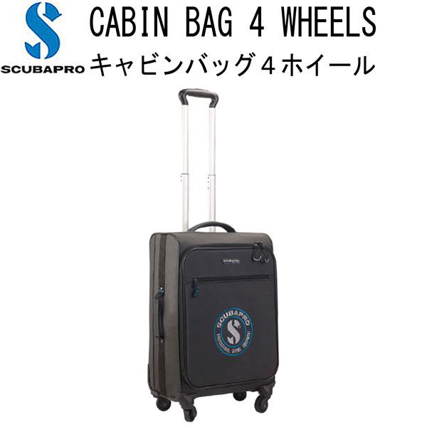 【あす楽対応】 スキューバプロ(Sプロ) キャビンバッグ 4ホイール CABIN BAG 4 WHEELS 機内持ち込み可能 ダイビングツアーに最適 キャリーバッグ 伸縮式ハンドル キャスターバッグ 【送料無料】