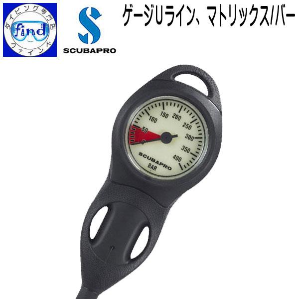 scubapro スキューバプロ ゲージUライン マトリックス/バー コンパクトプレッシャーゲージ 残圧計のみ 一連ゲージ PRESSURE GAUGE,U-LINE ダイビング 重器材