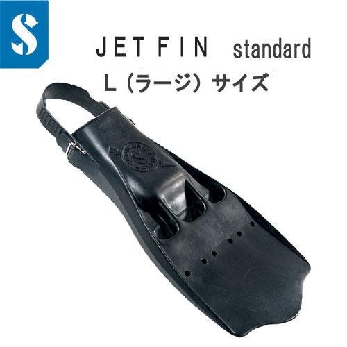 ジェットフィン JET FIN 【Lサイズ】 スキューバプロ(Sプロ) 驚異の推進力 伝統の一品 ラバーヒールストラップ 標準装備 【送料無料】25.378.400