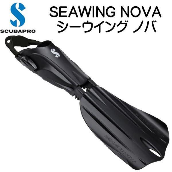 シーウィング ノバフィン 高性能ダイビングフィン ダイビング 軽器材 【送料無料】 スキューバプロ(Sプロ)