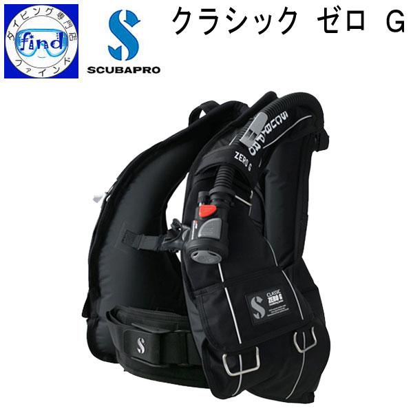 クラシック・ゼロ・G BCD エアー2装備 Classic Zero G スキューバプロ(Sプロ)【送料無料】