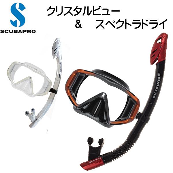 スキューバプロ(Sプロ) 軽器材2点セット クリスタルビューマスク スペクトラスノーケルドライ 広視界のワイドなマスク【送料無料】