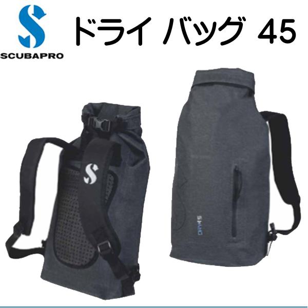 スキューバプロ(Sプロ) ドライバッグ45 ロールタイプで開け閉め簡単 リュックタイプ ウォータープルーフバッグ dry bag 45