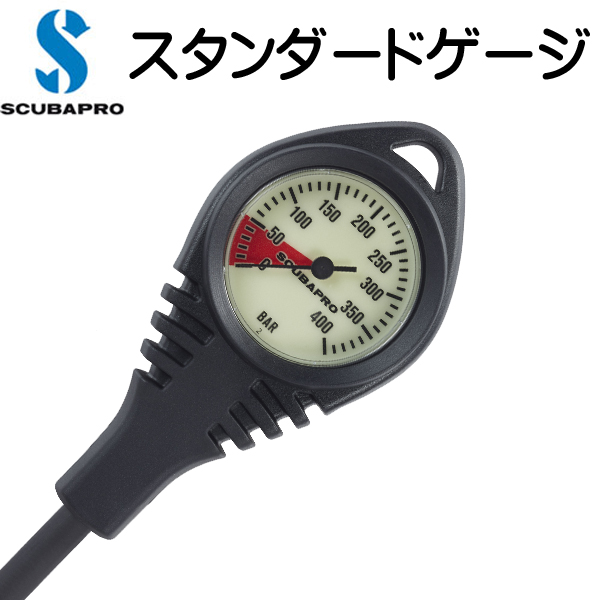 スキューバプロ スタンダード残圧計 Standard Pressure Gauge 残圧計のみ ダイビング 重器材 【送料無料】 05.011.112
