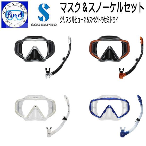 2020年 スキューバプロ scuba pro 軽器材2点セット クリスタルビュー2マスク スペクトラスノーケル セミドライ ●ランキング人気商品● 広視界のワイドなマスク