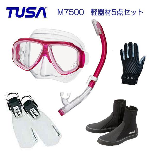 送料無料 *TUSA* 軽器材5点セット M-7500 マスク TUSA スノーケル TUSA ブーツ SF5500 SF5000 フィン マリングローブ ダイビング 軽器材セット
