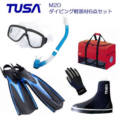 *TUSA* 軽器材6点セット M-20マスク&スノーケル SF0102フィン DB-3014 ブーツ マリングローブ&メッシュバッグBA0105 ダイビング 軽器材 【送料無料】 ●ランキング人気商品●