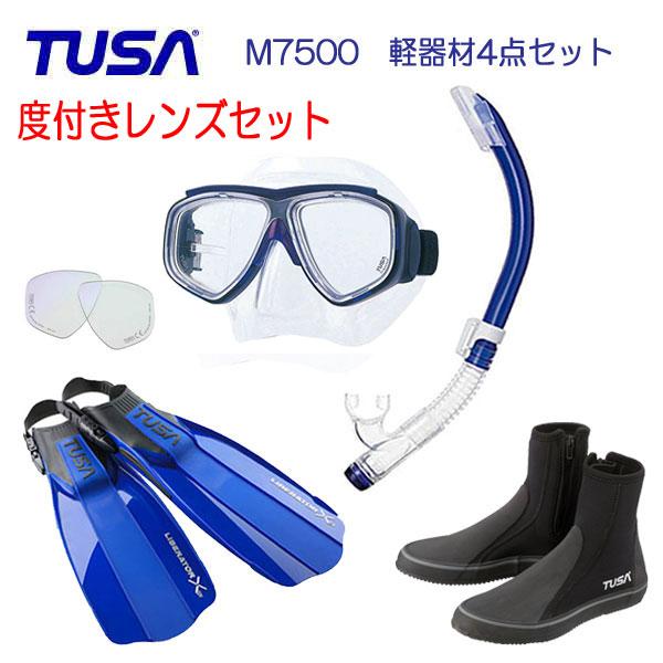 ■度付レンズセット *TUSA* 軽器材4点セット M7500マスク&TUSAスノーケル SF5000/SF5500フィン DB-3014 ブーツ ダイビング 軽器材 【送料無料】 メーカー在庫確認します