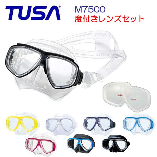 2019新色登場 TUSA ツサ 近視用 度付きマスク セットM-7500 ダイビング マスク(Splendive2) 度入りレンズ付きセット 近眼・近視・視力の悪い方向け M7500 シュノーケリング マリンスポーツ 度付きマスク 度入りゴーグル