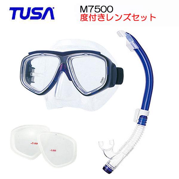 *TUSA* 度付きレンズセット 軽器材2点セット マスク、スノーケルM-7500 マスク スプレンダイブ2 Splendive2 TUSA スノーケル  ダイビング 軽器材 ●ランキング人気商品●メーカー在庫確認します送料無料