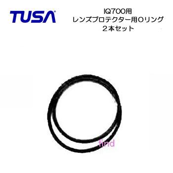 TUSA IQ-700レンズプロテクター用Oリング(2本セット)034 (IQ700)