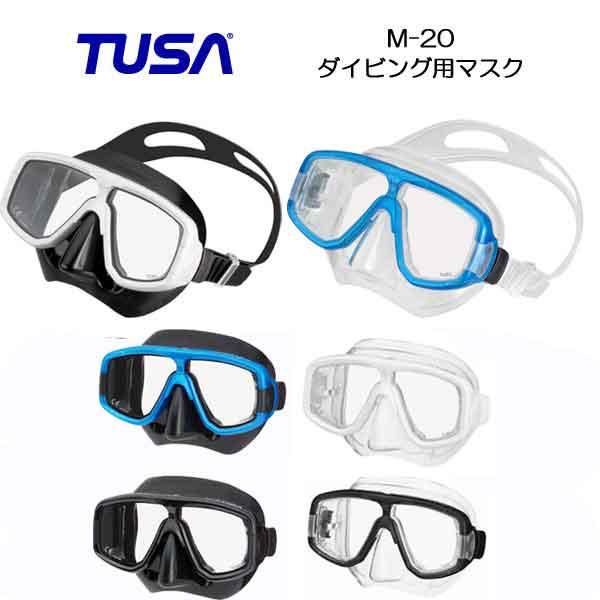 左右の視界の分割感がない2眼 M20 当店人気モデル  TUSA プラチナ M-20 M-20QB ダイビング マスク 日本人専用フィッティング ランキング入賞 軽器材
