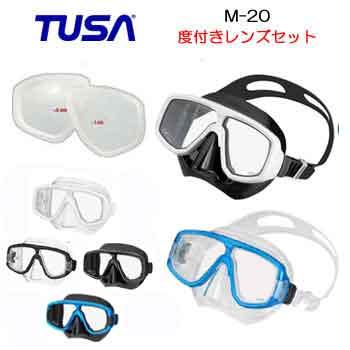 TUSA(ツサ)度付きレンズ&マスク M20 M-20 M-20QB セット ダイビング用 度付きマスク 日本人専用フィッティング 【ランキングマスク部門1位】度入りマスク近眼の方向け