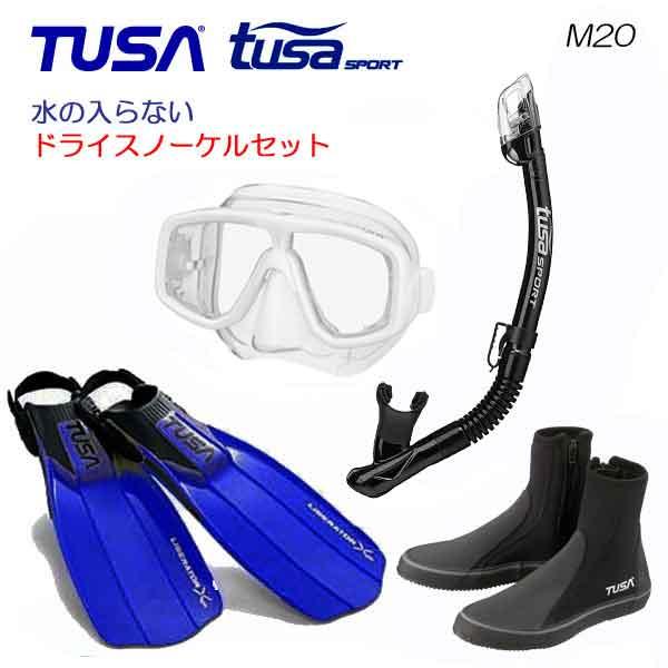 *TUSA* 水が入らないスノーケル 軽器材4点セット マスク M-20 M20 USP250 USP260 スノーケル DB3014 ブーツ SF5500/SF5000 フィン シュノーケリング 軽器材 セット送料無料