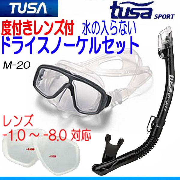 *TUSA* 度付きレンズ付きセット 水が入らないスノーケル ドライスノーケル 軽器材2点セット マスク M20 USP250 USP260 ドライトップ  ランキング人気商品シュノーケリング 軽器材 セット送料無料