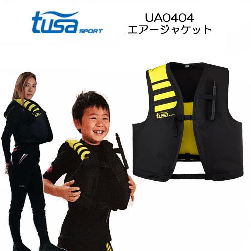 TUSASPORT ツサスポーツ 【UA0404】エアージャケット ライフジャケット ライフベスト 水中での浮力調整も自由自在 スノーケリング シュノーケリング スキンダイビング マリンベスト ランキング人気商品