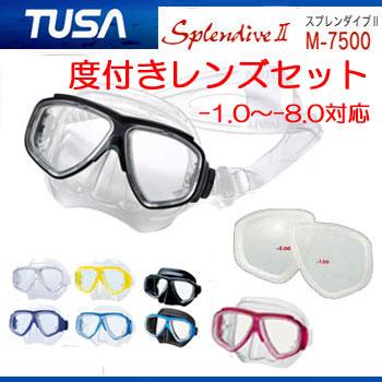 左右度数選べます TUSA ツサ 近視用 度付きマスク セットM-7500 ダイビング マスク(Splendive2) 度入りレンズ付きセット 近眼・近視・視力の悪い方向け ランキング人気 商品 M7500 シュノーケリング マリンスポーツ