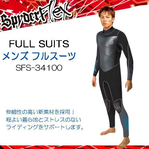 SPYDERFLEX スパイダーフレックス メンズ フルスーツ 【SFS-34120】 ■既製スーツ■ サーフィン ウエットスーツ 【送料無料】 メーカー在庫確認します