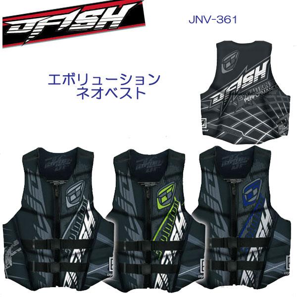 J-FISH サイズS ジェイ-フィッシュ エボリューション ネオベスト EVOLUTION NEO VEST ライフベト JNV36100 米国コーストガード認定(Type3) JNV-36100 水上バイク メーカー在庫確認します