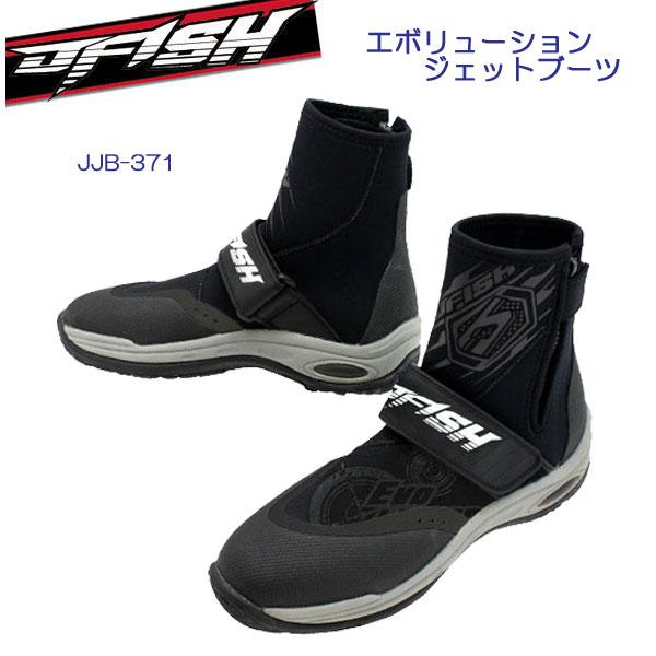J-FISH ★ジェイ-フィッシュ★ エボリューション ジェットブーツ EVOLUTION JET BOOTS (サイズ23-28cm対応)  JJB-37110 JJB37110 メーカー在庫確認します