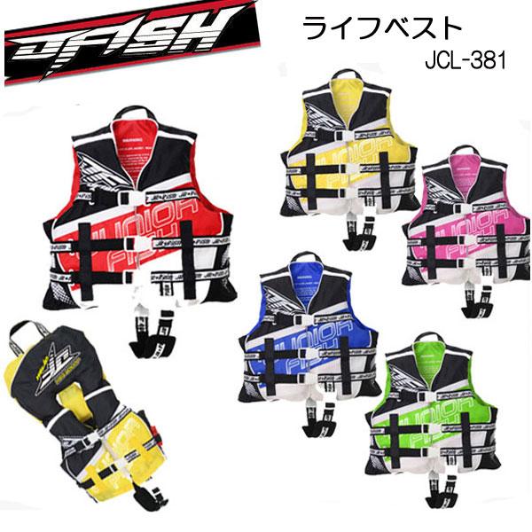 J-FISH JR★FISH ライフベスト【JCL-38100】 キッズ&ベビー 子供用 JCL38100 ライフジャケット 子供 フローティングベスト マリンベスト メーカー在庫確認します