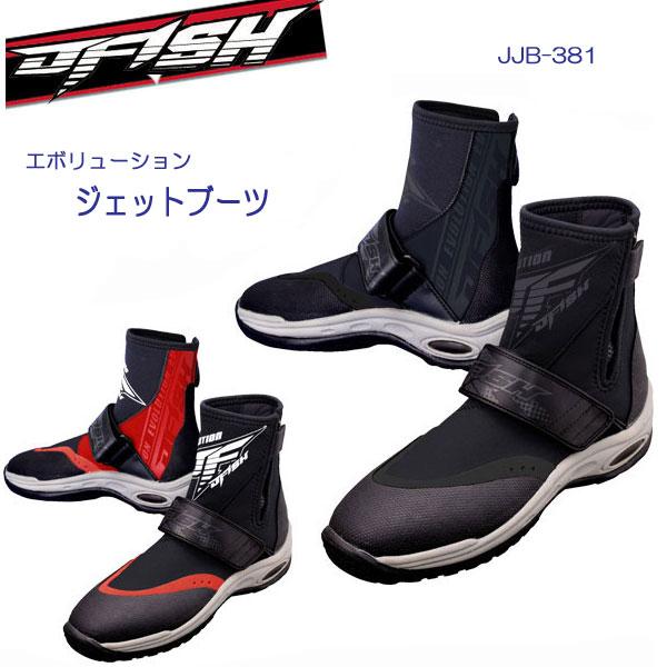 J-FISH ★ジェイ-フィッシュ★ エボリューション ジェットブーツ EVOLUTION JET BOOTS (サイズ23-28cm対応)  JJB-38100 JJB38100 メーカー在庫確認します