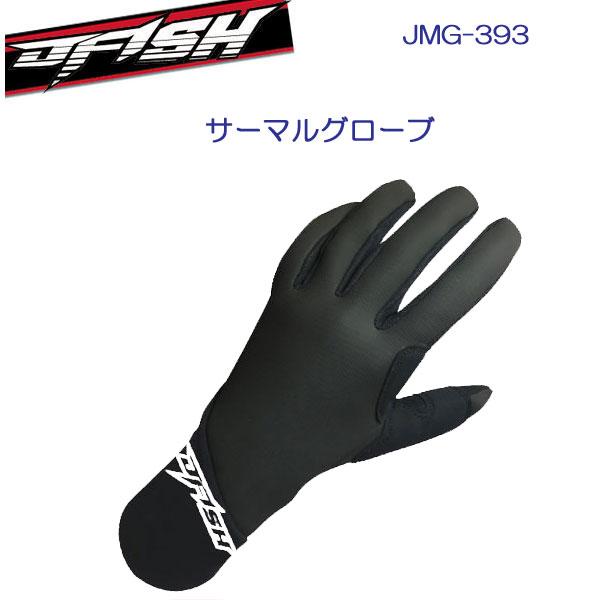 2019 J-FISH ★ジェイフィッシュ★ サーマルグローブ THERMAL GLOVES JMG393 JMG-393 メッシュスキン素材で風を通さない メーカー在庫確認します
