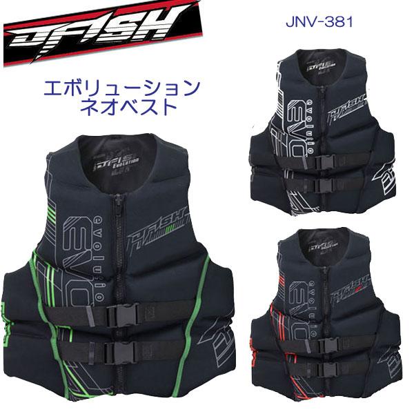J-FISH ジェイ-フィッシュ エボリューション ネオベスト EVOLUTION NEO VEST ライフベストJNV38100 米国コーストガード認定(Type3)  JNV-38100 水上バイク メーカー在庫確認します