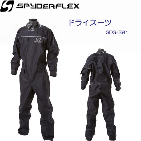 2018-2019 SPYDERFLEX スパイダーフレックス  メンズ ドライスーツ SDS-391 ■既製スーツ■ SDS391 ウエイクボード用【送料無料】