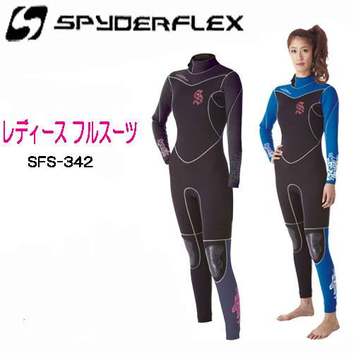 SPYDERFLEX  SFS-34200 レディース フルスーツ ■既製スーツ■ スパイダーフレックス3mm(BODY)+2.5mm(ARM) ウエットスーツ サーフィン ウェイク シュノーケリング 【送料無料】メーカー在庫確認します