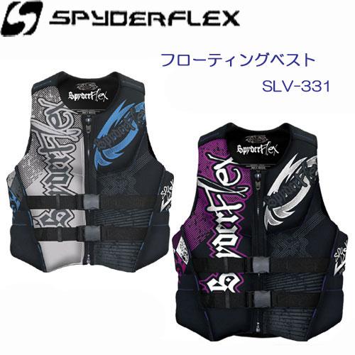 ☆SPYDERFREX ★スパイダーフレックス★ ウェイクボード フローティングベストSLV-33100 メーカー在庫確認します