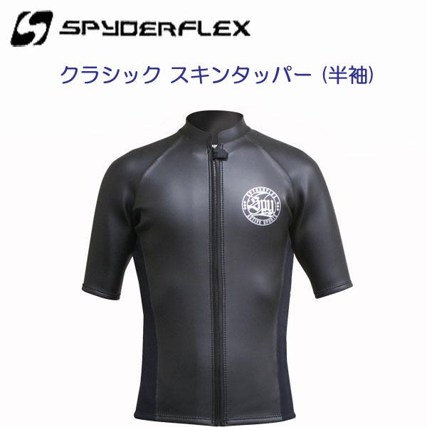 SPYDERFLEX スパイダーフレックス  クラシック スキンタッパー 半袖 メンズ【STP-37310】 CLASSIC SKIN TOPPER ■既製スーツ■ 半袖 男性用 フロントジッパー マリンウェア メーカー在庫確認します