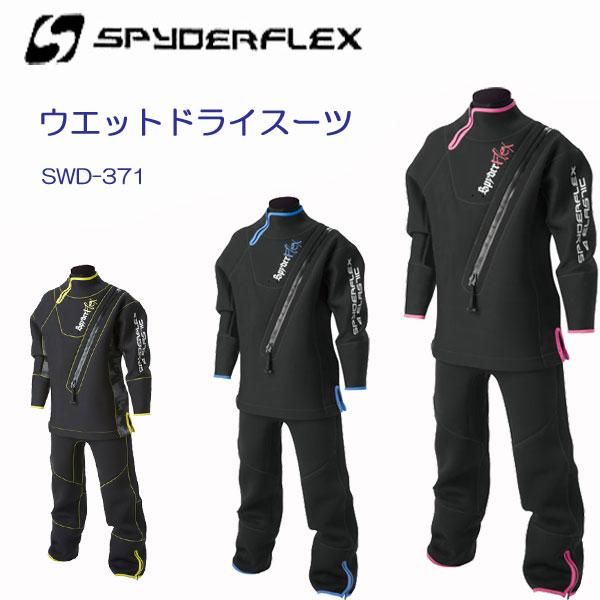 SPYDERFLEX スパイダーフレックス  メンズ ドライスーツ SWD-37100 ■既製スーツ■ SWD37100 ウエイクボード用【送料無料】 メーカー在庫確認します