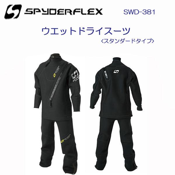 SpyderFlex スパイダーフレックス ウエットドライスーツ スタンダードタイプ SWD-381 SWD381 ウエイクボード用 【送料無料】 【返品交換不可】 メーカー在庫確認します