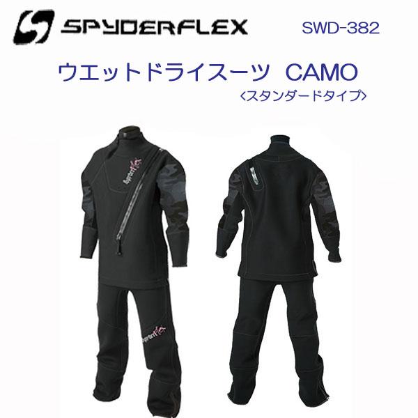 SpyderFlex スパイダーフレックス ウエットドライスーツ カモ柄 スタンダードタイプ SWD-382 SWD382 ウエイクボード用 【送料無料】 【返品交換不可】 メーカー在庫確認します