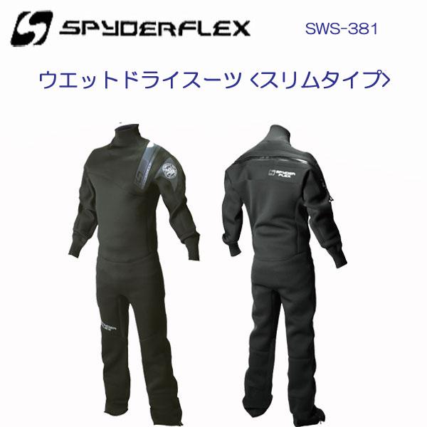 半額セール SPYDERFLEX スパイダーフレックス ウエットドライスーツ スリムタイプ SWS-381 SWS381 ウエイクボード用【送料無料】 メーカー在庫確認します