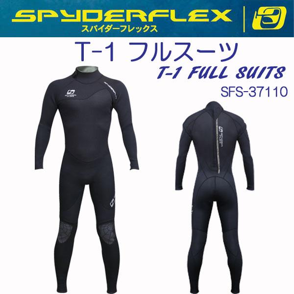 2018 SPYDERFLEX スパイダーフレックス  T-1 フルスーツ 【SFS-37110】ジャージタイプ ■既製スーツ■メンズ 【送料無料】ウエットスーツ サーフィン ウエイクボード メーカー在庫確認します
