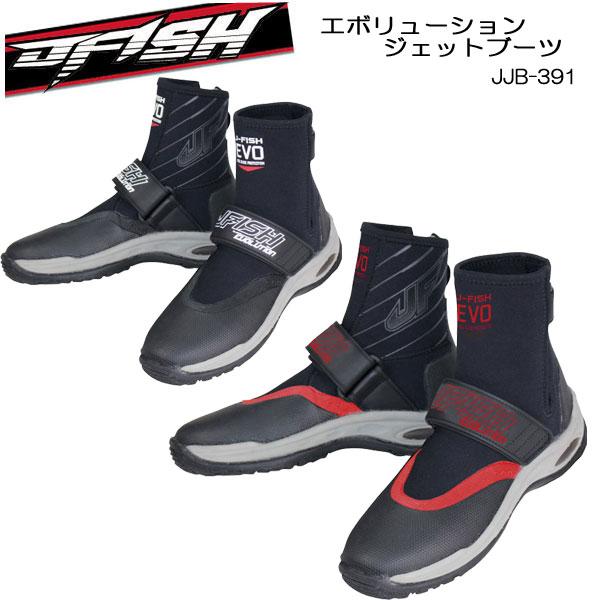 2019モデル J-FISH ★ジェイ-フィッシュ★ エボリューション ジェットブーツ EVOLUTION JET BOOTS (サイズ23-28cm)JJB-391 メーカー在庫確認します
