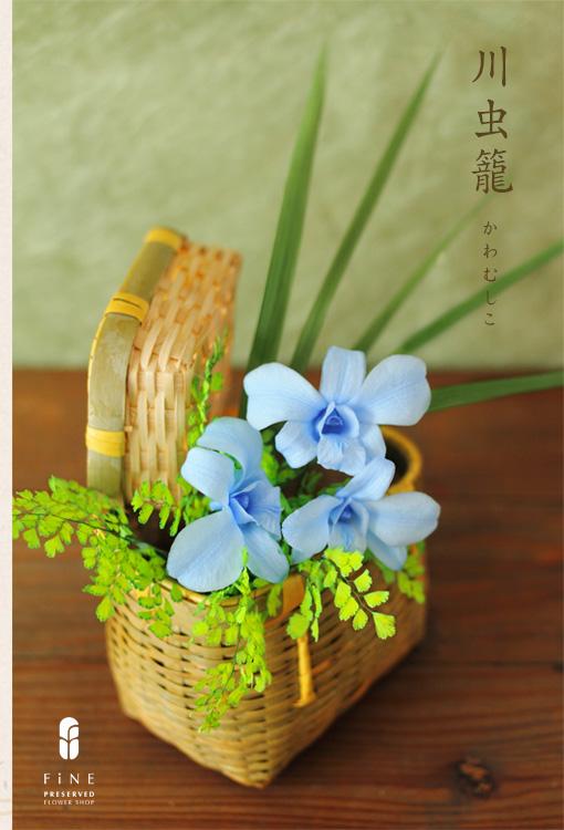 fine flower japanese style preserved flower gift river bug basket