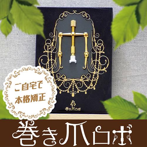 【送料無料】巻き爪ロボ Aタイプ