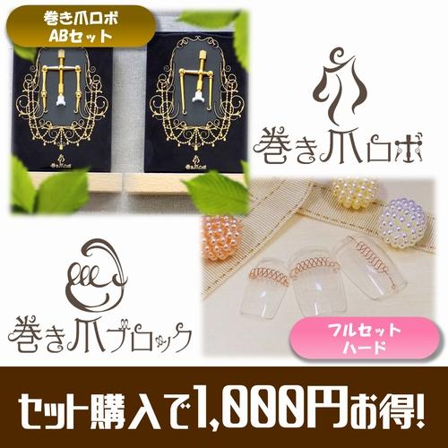 【送料無料】巻き爪ロボ ABセット / 巻き爪ブロックフルセットハード(カラー:シルバー) お買い得セット