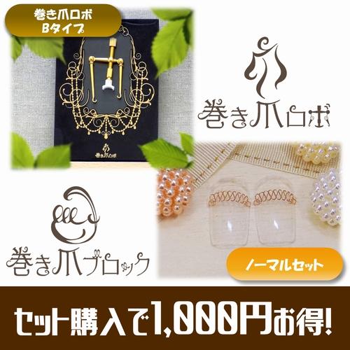 【送料無料】巻き爪ロボ Bタイプ / 巻き爪ブロックノーマルセット(カラー:ピンクゴールド) お買い得セット