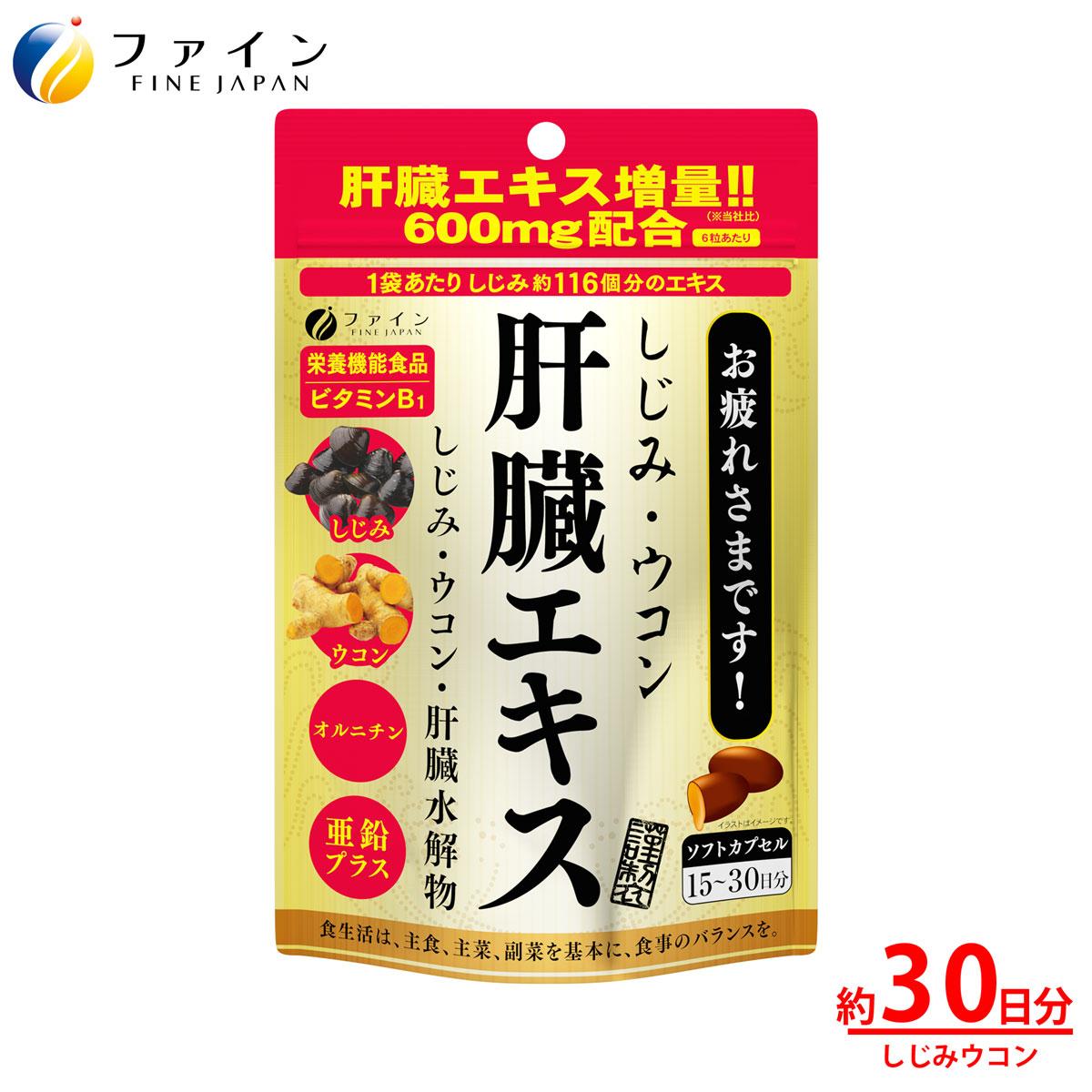 安心のメーカー直販 お疲れ様です 豚レバーの肝臓加水物をはじめ 国産しじみエキス クルクミンを配合 飲む人に強い味方 しじみ ウコン 肝臓 エキス 1日3~6粒 ファイン 送料無料 肝臓水解物 しじみエキス末 配合 オルニチン 日本メーカー新品 90粒入 クルクミン 1000円ポッキリ 引出物 600mg