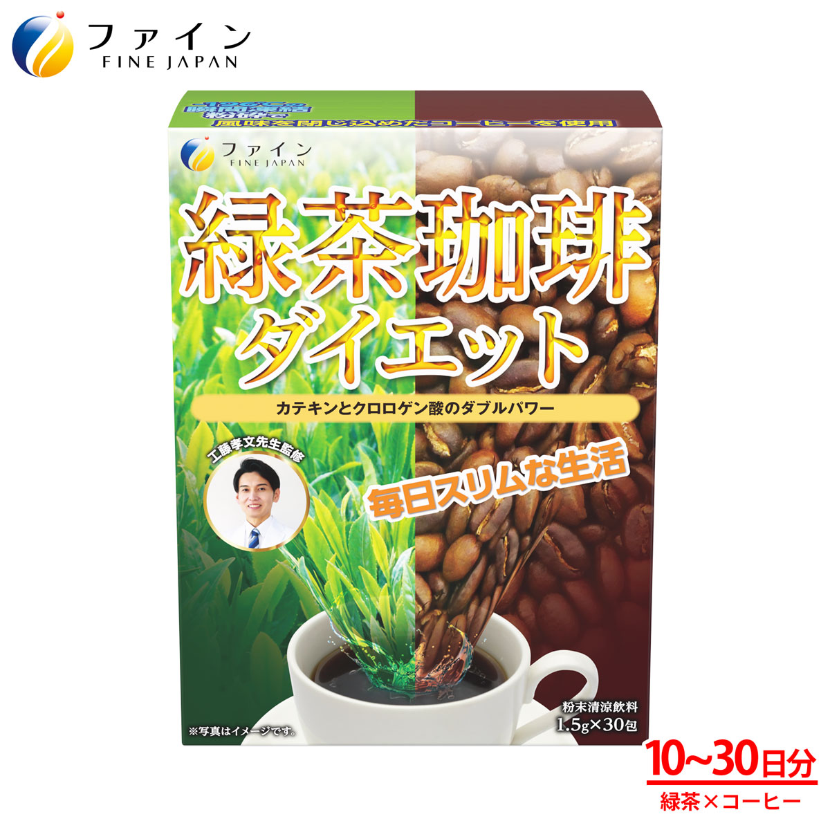 ブログ 緑茶 コーヒー ダイエット