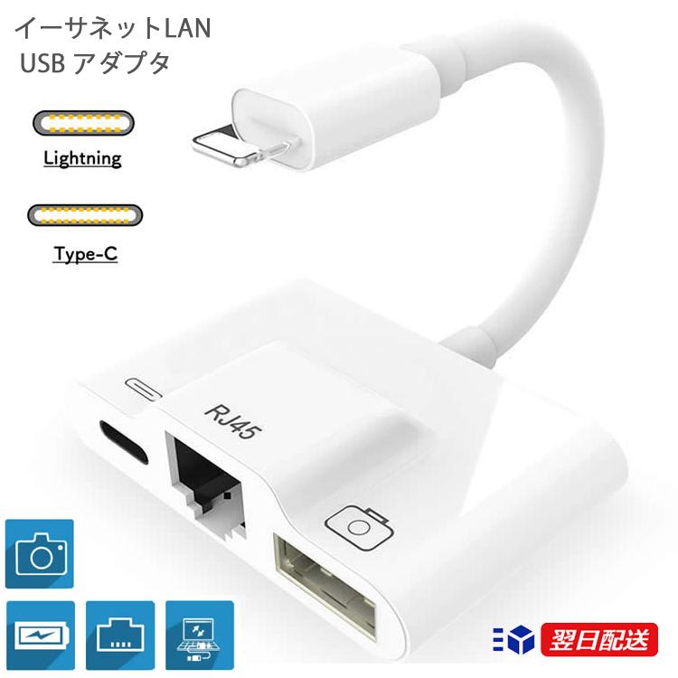 あす楽即納 全国無料スピード配送 多機能 ケーブルLightning イーサネットLAN USB OTGアダプタ Type-C 接続も有ります 3in1 Lightning 有線ネットワーク 充電 ライトニング iOS13に対応 定番から日本未入荷 デバイス接続 ケーブル テレワーク 電流100mA以内 iPhone いつでも送料無料 Pad専用 キーボード アダプタ 写真転送 リモートワーク