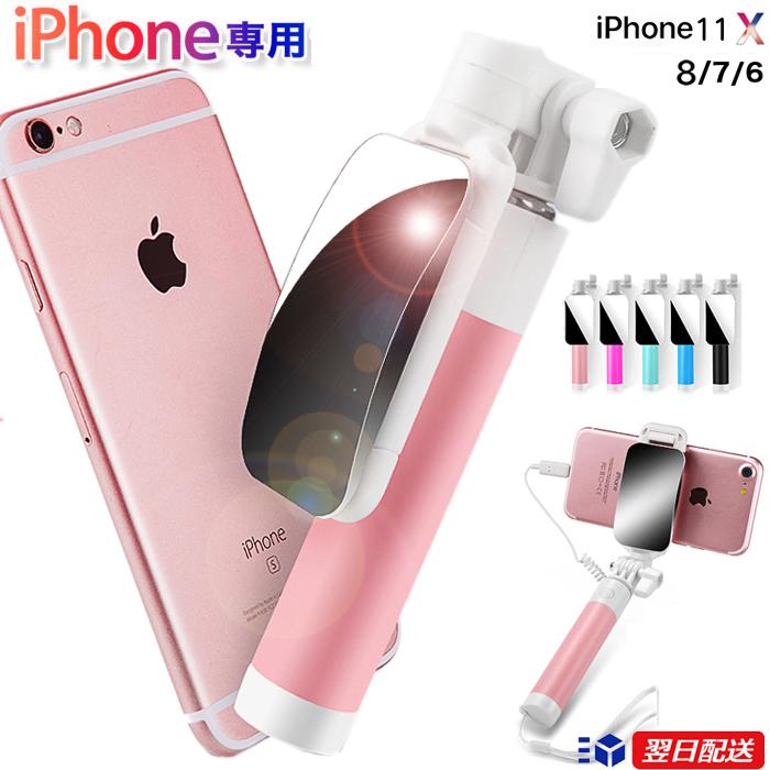 F.8 あす楽即納 全国無料スピード配送 大ミラーコンパクトPhone専用 電源 設定不用 iPhone専用 セルカ棒 ミラー 販売実績No.1 有線 シャッター付 自撮り棒 対応 iPhone6 iPhone8 iPhone8Plus XR XSMax 6s XS iPhone7 11 iPhoneX 2020モデル iPhone7Plus