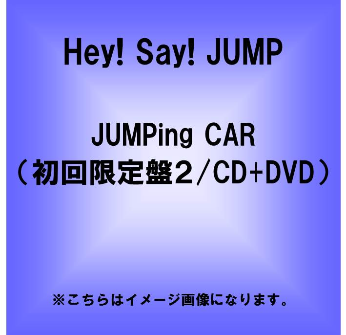 アルバム JUMPing CAR 【初回限定盤1】 ヘイセイジャンプ 新品 (CD+DVD) Hey! Say! JUMP